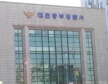 대전 중부 / 서부 경찰서